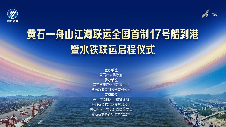 title='【直播】黄石-舟山江海联运全国首制17号船到港暨水铁联运启程仪式'