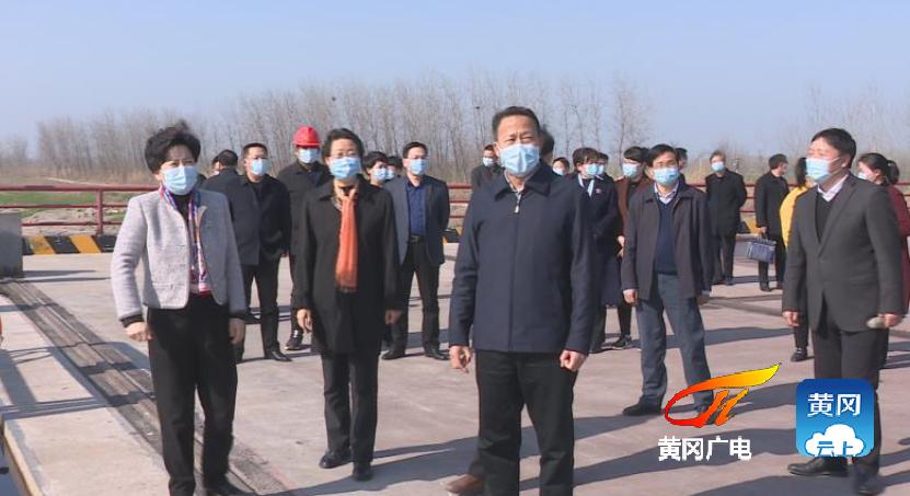 黄冈市委市政府召开支持团风发展临港经济现场推进会