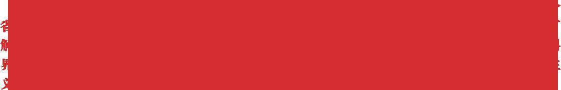 湖北省社会科学界联合会