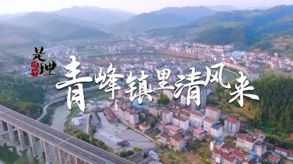 《是這個理》:青峰鎮里清風來