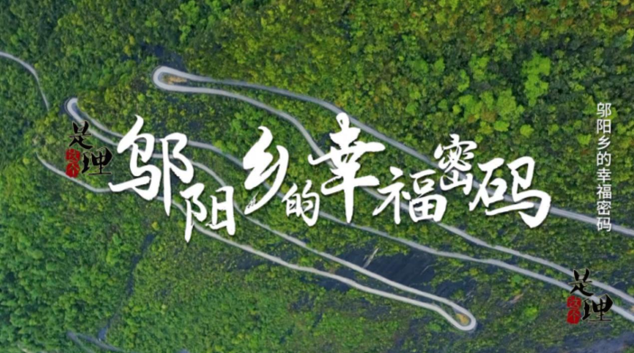 《是這個理》:鄔陽鄉的幸福密碼