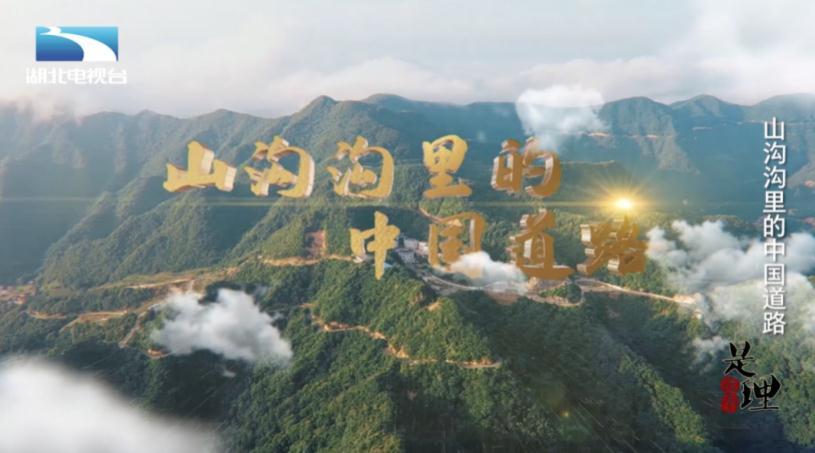 《是這個理》:山溝溝里的中國道路
