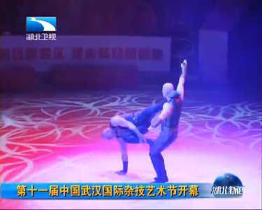 第十一届中国武汉国际杂技艺术节开幕