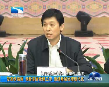 贺家铁强调 创新基层党建工作 推进基层治理现代化