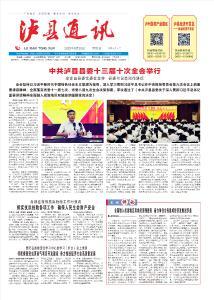 《泸县通讯》第14期,总第1356期