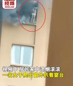 高楼失火女子窗外避险坠楼,送医抢救无效身亡