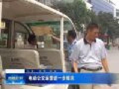 电动公交运营进一步规范