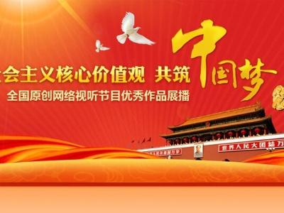 2015中国梦主题优秀网络视听节目展播