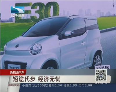 """武汉新能源汽车 环保经济""""岔着开"""""""