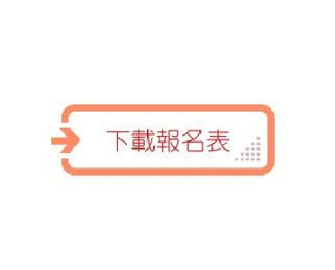 """第三届""""讲文明树新风""""公益广告征集评选活动报名表下载"""
