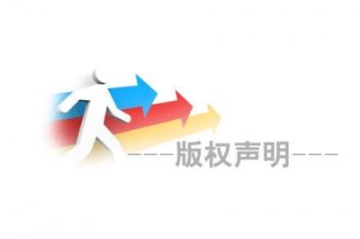 """第三届""""讲文明树新风""""公益广告征集评选活动版权声明"""