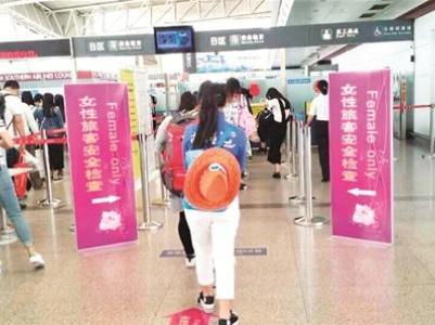 天河机场增设女性专用安检通道