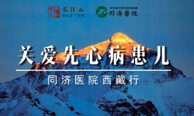 长江云直播:关爱先天性心脏病患儿同济医院西藏行