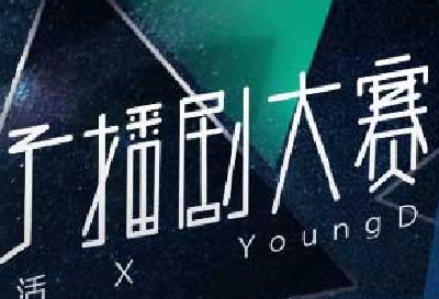"""""""好人好报""""湖北省微广播剧大赛"""