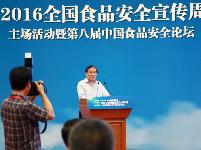 2016年全国食品安全宣传周在北京启动
