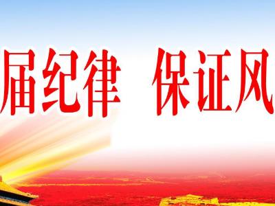 咸宁市政府:召开领导班子严肃换届纪律专题民主生活会