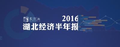 """2016年湖北经济""""半年报"""""""