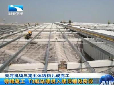 天河机场三期主体结构基本完工