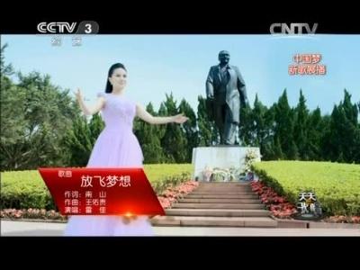 """""""中国梦""""主题新创作歌曲《放飞梦想》"""