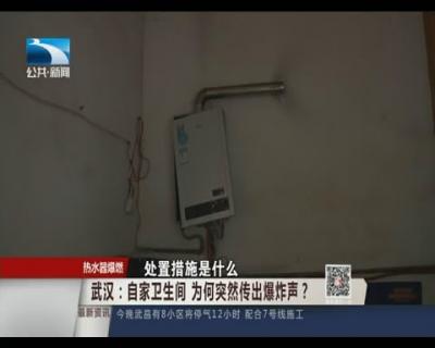 武汉:自家卫生间 为何突然传出爆炸声?