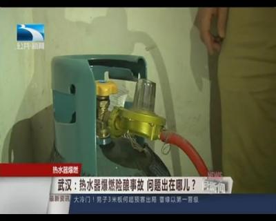 武汉:热水器爆燃险酿事故 问题出在哪儿?