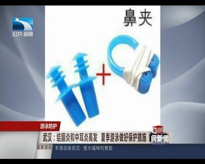 武汉:结膜炎和中耳炎高发 夏季游泳做好保护措施