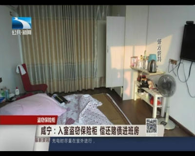 咸宁:入室盗窃保险柜 偿还赌债进班房