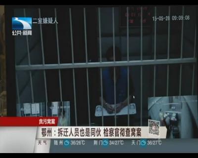 鄂州:拆迁人员也是同伙 检察官彻查窝案