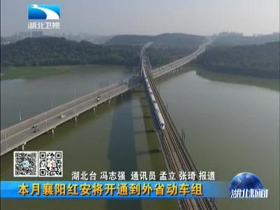 襄阳火车站将首开到南京的动车组
