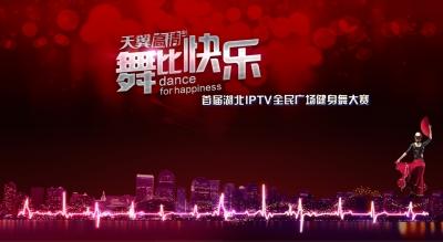 IPTV广场舞大赛
