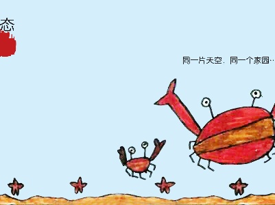 16:39  创意说明: 《心与梦的原生态·美好生活》系列招贴公益广告图片