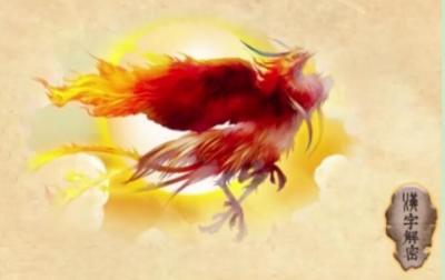 《汉字解密》甲骨文中的鸡有哪两种形体?