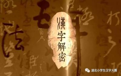 """皇帝为何称真龙天子《汉字解密》为你解密""""龙""""字神秘起源"""