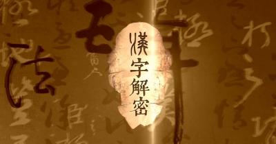 《汉字解密》:古人造字,狗和犬的区别?