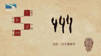 """古人为何将天下称为九州?汉字解密""""州"""""""