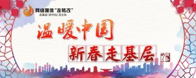 温暖中国·新春走基层