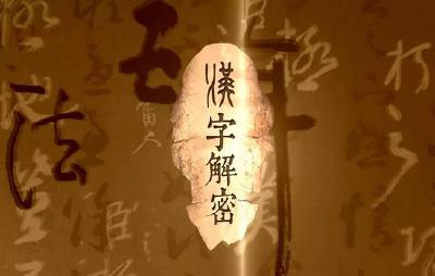 """乡字为何又用作卿字?《汉字解密》""""乡"""""""