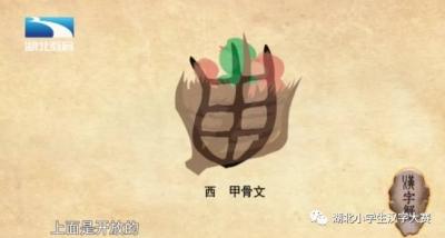 西本意是百鸟归巢 驾鹤西去是道教和佛教的糅合 汉字解密