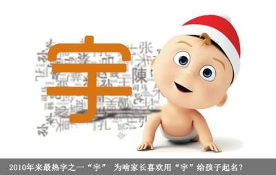 """为啥家长喜欢用""""宇""""给孩子起名?2010年来最热字之一""""宇""""字解密"""