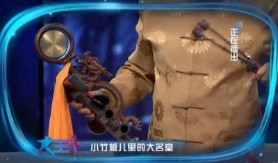 《大王小王》:小竹板儿里的大名堂