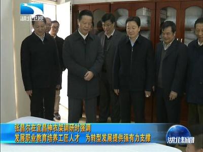 张昌尔在宜昌神农架调研时强调 发展职业教育 培养工匠人才为转型发展提供强有力支撑