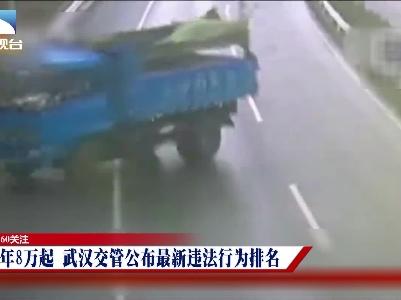 360关注:半年8万起 武汉交管公布最新违法行为排名