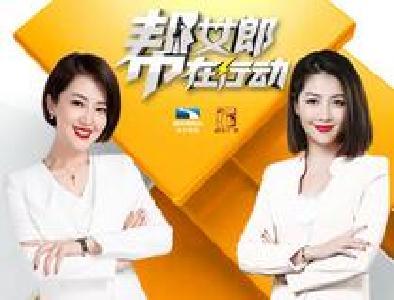 湖北综合频道《帮女郎在行动》