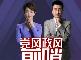 湖北首档常态化媒体问政专栏《党风政风前哨》27日开播