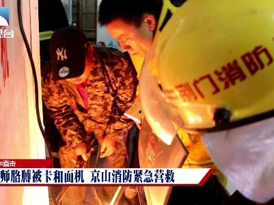 厨师胳膊被卡和面机 京山消防紧急营救