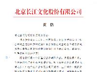 湖北省网络视听节目服务协会在汉成立 各地各单位贺信集锦