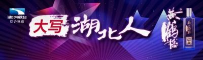 湖北综合频道推出《大写湖北人》