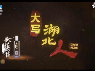 """《大写湖北人》首期完整版--""""信义兄弟""""孙东林"""