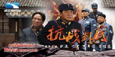 综合频道震撼献映《抗战到底》