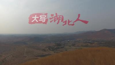 《大写湖北人》感动中国的信义企业家 孙东林